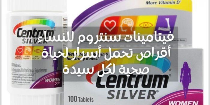 فيتامينات سنتروم للنساء